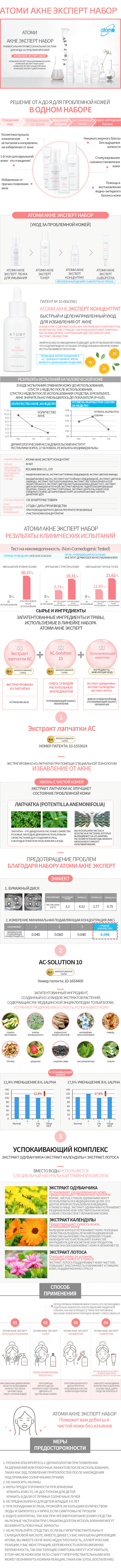 Atomy Clear Expert System Атоми Акне Набор